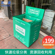 Express packaging waste green recycling bin rookie station postal express mail garbage recycling sorting box