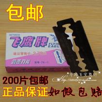 老式飞鹰锋利双面74-c固定式碳钢刀片10片*20小盒
