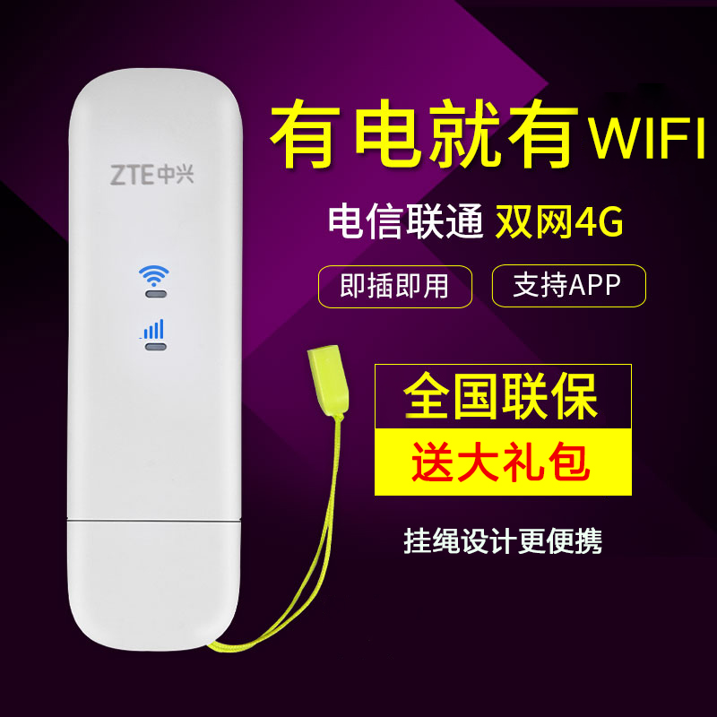 ZTE MF79S Mobile Unicom Telecom 3G 4g Wireless Internet Cato Laptop Terminal Car wifi
