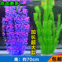 Special simulation of aquarium big water grass after the scene long grass high grass fish tank fake water grass plastic water grass 70cm