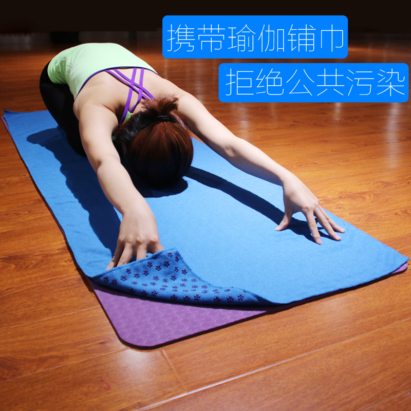 Yoga blanket cloth mat anti-slip plus thick anti-slip yoga blanket plus long sweat-absorbing yoga towel fitness mat towel