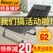 Aichen folding bed sheets bed home simple lunch break bed office adult nap