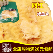 Dandong specialty grilled fish fillet net red grilled fish fillet seafood snacks casual snacks open bag instant specialties