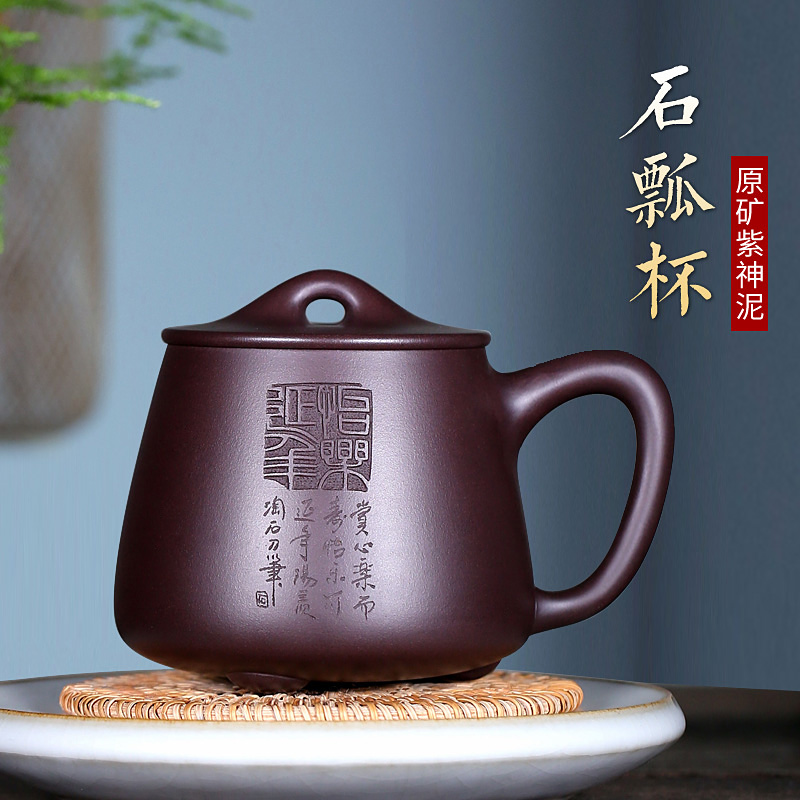 Yixing purple sand cup mens pure hand-made original mine old purple mud famous family tea cup with cover large-capacity stone lady