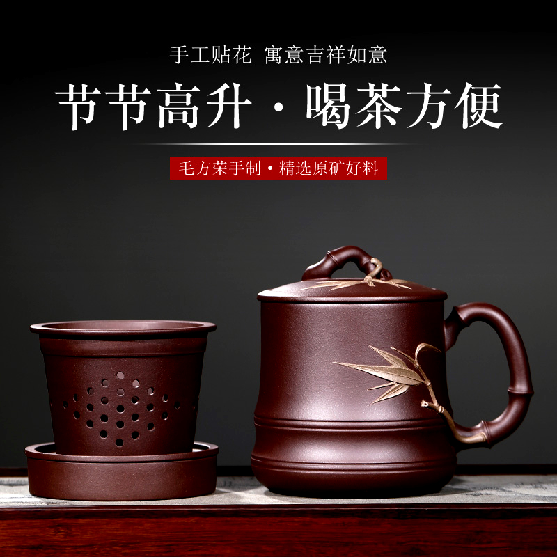 Yixing purple sand cup male pure hand-made tea cup with filter inner bile purple mud large capacity section high rise