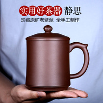 Yixing purple sand cup original mine purple mud pure hand-made full tea household men and women large capacity tea cup with lid cup