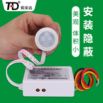 Two-piece 220V ceiling-type human infrared induction switch module floor LED intelligent delay time control adjustable
