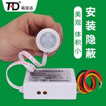 分体式220V吸顶式人体红外感应开关模块楼道 LED智能延时光控可调
