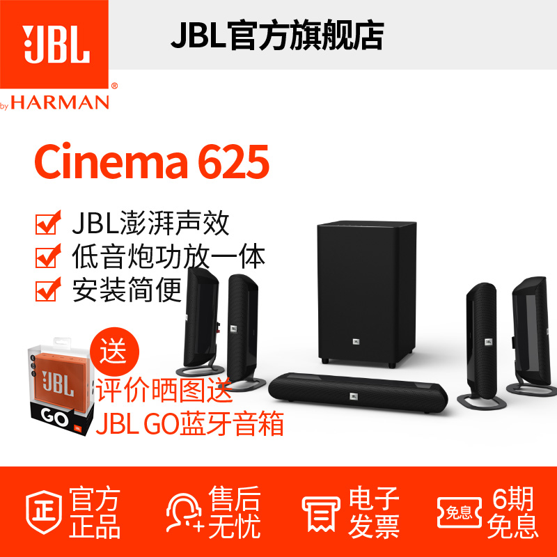 JBL CINEMA 625 wireless Bluetooth 5.1 home theater audio set living room TV speaker subwoofer