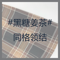 (Late-night fantasy) #黑糖姜茶 matching small JK uniform with a checkered bow tie short handle long handle tie