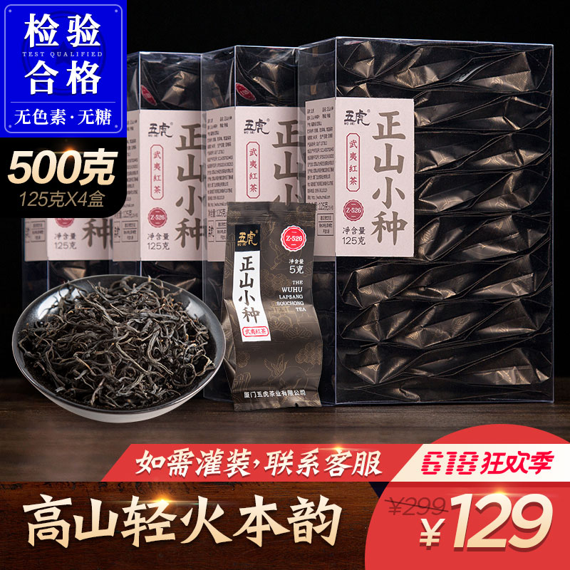 2019 New Tea Spring Tea Special Zhengshan Small Black Tea Tea Luzhou-flavor Authentic Wuhu Wuyishan Black Tea 500g