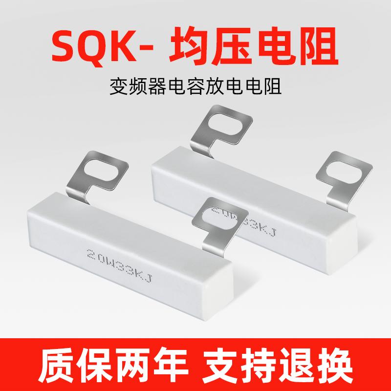 SQK-average voltage resistor Inverter capacitive discharge resistance 10W 20W 20K 30K 33K 51K 100K