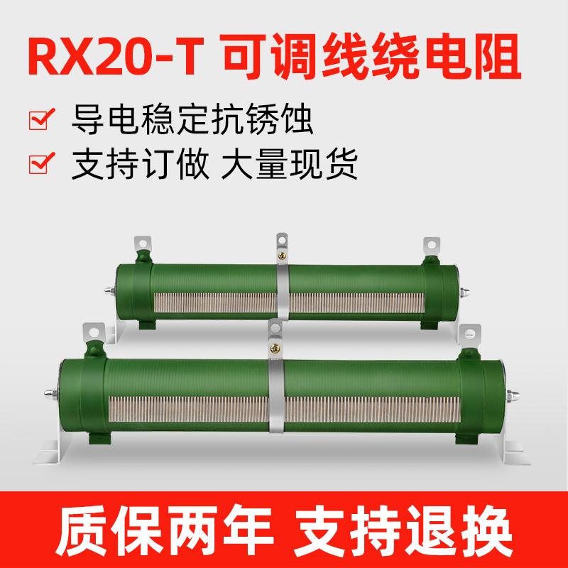 The RX20-T high-power adjustable line around the slip line load resistance 100W200W300W400W500W1000W