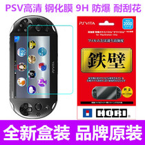 PSV Patch PSV1000 2000 tempered film 9H screen protective film front and rear film anti-scratch