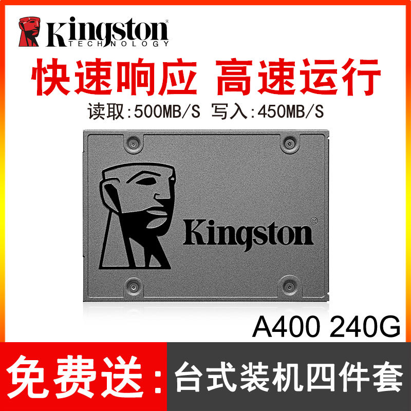 Kingston 240g solid state disk hard SATA interface desktop laptop laptop with pen mechanical hard disk belt system 2.5 inch SSD solid state hard disk Kingston sa400