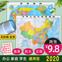 (A total of 2 photos) 2020 new genuine China and the world map wall map decoration painting primary and secondary school students adult universal HD waterproof bedroom study home wall afflyted to the Peoples Republic of China full picture