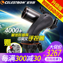 Star Trung Automatic Star-Finding NexStar 90 SLT Maca Astronomical Telescope Professional Star Observation in High-resolution Deep Space