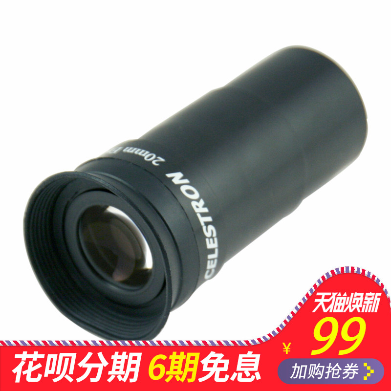 Star Trang Newton mirror mirror eyepiece telescope accessories full HD 20mm