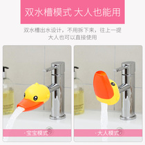 Tap extender Childrens hand-washing silicone connection extender lengthens and anti-splash 髮 clip through the artifact guide sink