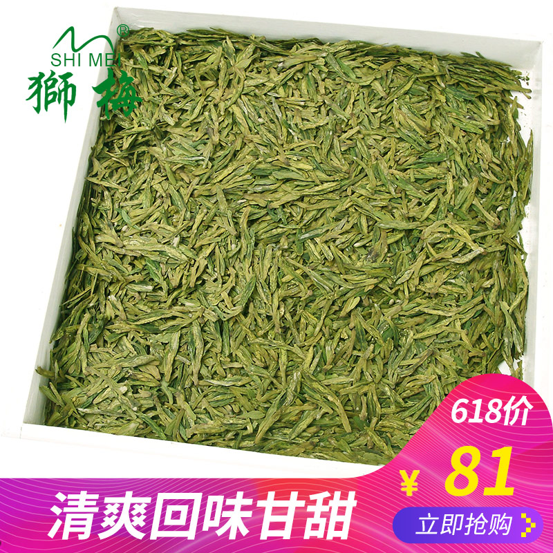 Shimei Brand 2018 New Tea Listed Green Tea Dragon Character D Before Ming Dynasty Premier West Lake Longjing Tea 100g