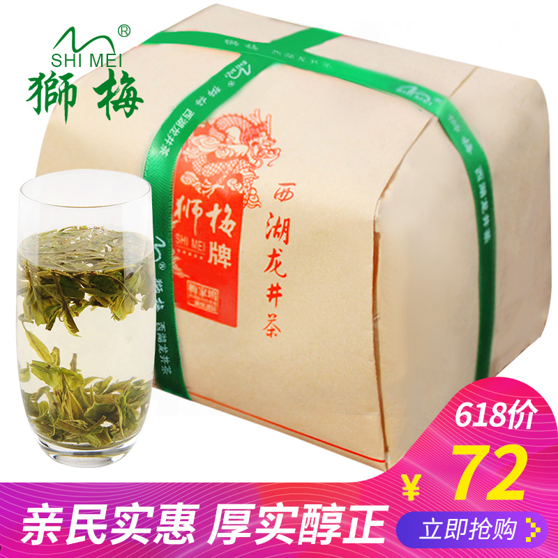2018 New Tea Listed lion plum brand Lion Peak West Lake Longjing rain green tea paper bag 250g old tea tree Wu Tea