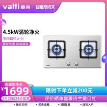 Vantage gas stove embedded household i10042A stainless steel high-power natural gas liquefied gas gas stove