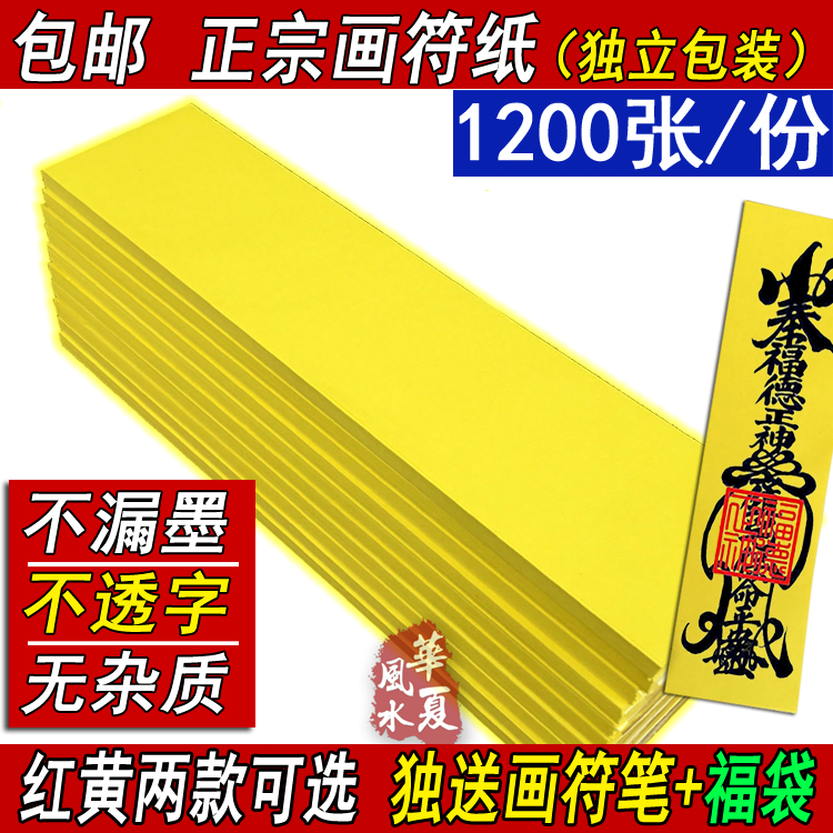Authentic cardboard can not swallow Taoist cardboard professional cardboard cardboard yellow paper edible cardboard