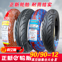 Zhengxin tires 90 90-12 electric vehicles 9090 a 12 motorcycles 18 5x3 5 outer tires 16x3 5 vacuum tires