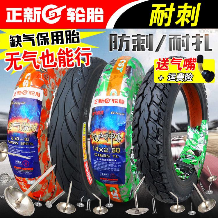 Zhengxin tire electric vehicle 250 vacuum tire 14 x 2.125 2.50 2.75 outer tire 60 100-10 60100