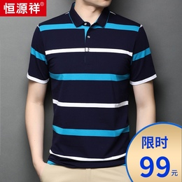 Hengyuan Xiang cotton short-sleeved T-shirt men's lapel new summer stripe half-sleeve casual national goods men's mercerized cotton Polo shirt