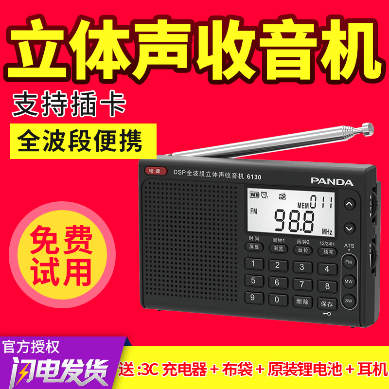 Panda 6130 Radio Students Charge Semiconductor Lithium Batteries for FM Broadcasting for Old People