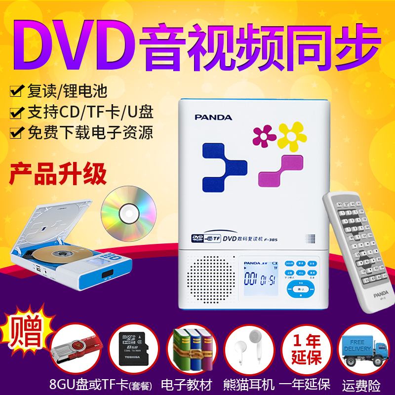 Panda F385 CD-ROM Player Portable Mini-English Learning Machine DVD Walkman Student Home Disk Walkman Rechargeable Plug-in Card MP3 CD-ROM Player