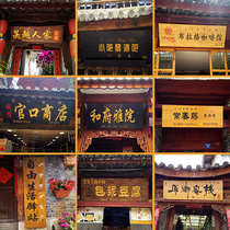 Solid wood brand custom-made antique shop door head of the wooden Chinese character carving custom to the joint sign outdoor