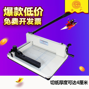 Cutter Yun Guang 858A4 thick layer of new heavy manual bidding documents books album desktop trimmer