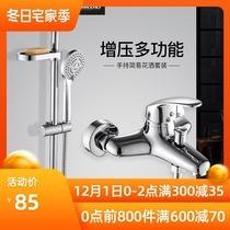 Simple shower rain shower suite bathroom triple tap hot and cold rain spray head hand-held booster rain shower mixing valve