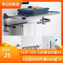 Grey folding bathroom shelf toilet hole-free space aluminum towel towel rack bathroom hardware pendant