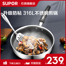 New products on the market SUPOR 316L stainless steel pan anti stick pan frying steak induction cooker gas stove general purpose