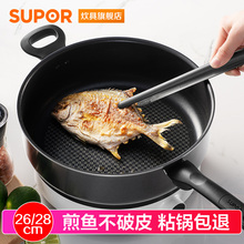 SUPOR nearly no oil fume pan non stick pan frying pan household pancake fried egg steak electromagnetic gas cooker