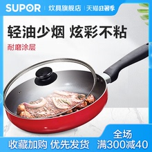 The frying pan of the official flagship store of Supor has no oil fume and is not sticky. The flat bottom and omelet pan gas stove is applicable