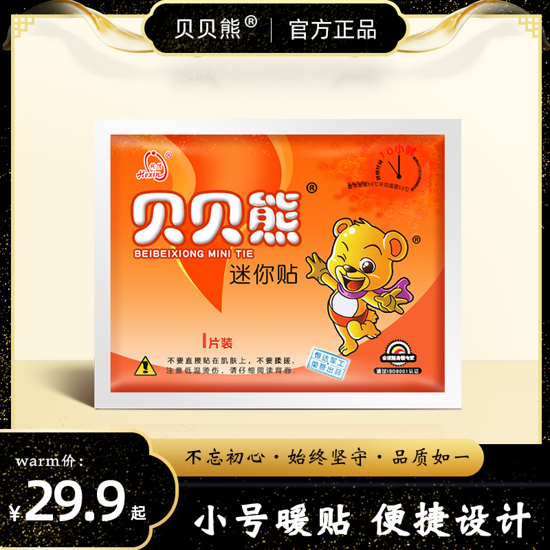 Beibei bear warm paste joint paste baby paste hot paste warm paste children warm paste mini paste baby warm paste