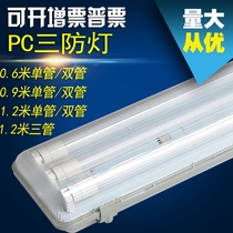 LED dual-tube fluorescent lamp T8 three anti-lamp full set of fluorescent lamps emergency power supply bracket lamp waterproof dustproof and explosion-proof lamp