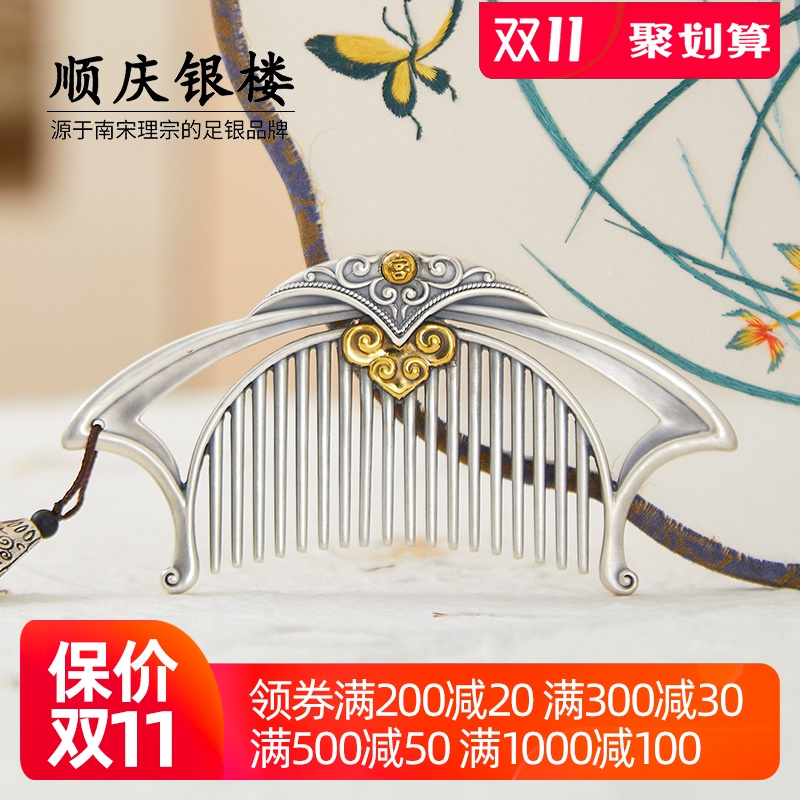 Shunqing silver building full silver S999 comb childrens money to do the old pure silver incense show pavilion comb 緻 Chinese gift to mother