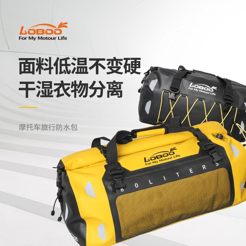 LOBOO radish motorcycle rear tail bag waterproof knight bag motorcycle equipment riding back seat bag bag bag bag bag