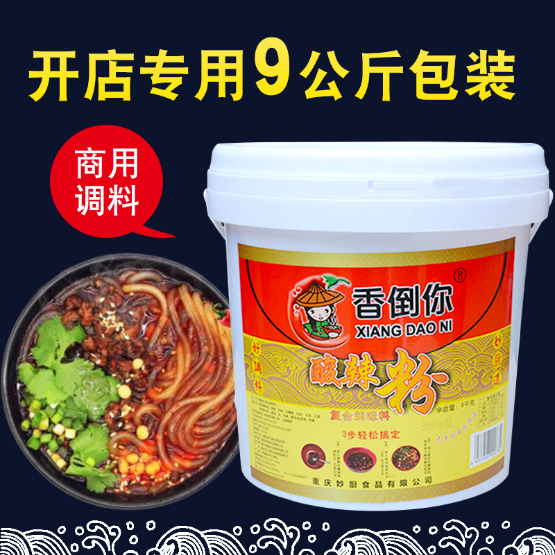 Spicy pour your spicy powder seasoning base sauce authentic formula commercial store barrels of nine kilograms of Chongqing specialty