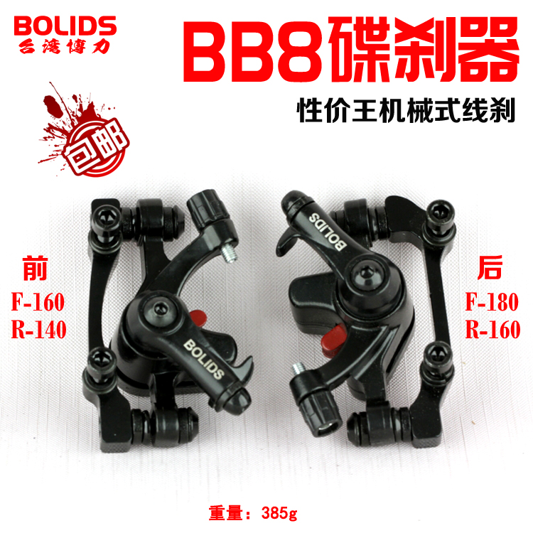 BOLIDS Taiwan Boli BB8 universal disc brake mountainous bicycle mechanical disc clip bicycle disc brake