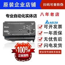 台达EC3系列PLC DVP10 14 16 20 24 30 32 40 48 60EC00R3 EC00T3