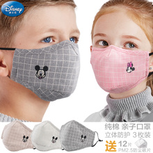 Disney children's masks cotton breathable autumn and winter warm boys and girls children baby anti fog haze pm2.5