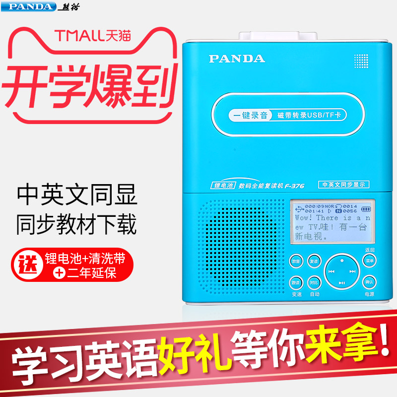 PANDA/Panda F-376 tape player repeater recorder U disk MP3 card learning machine English repeater Walkman Chinese-English synchronous display rechargeable repeater