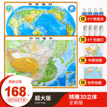 (Embossed 3d version) 2020 new version of China map 3d three-dimensional bump topographic map Oversized world terrain three-dimensional map wall sticker about 1.1 x 0.8 meters terrain teaching 3D three-dimensional students home office map wall chart