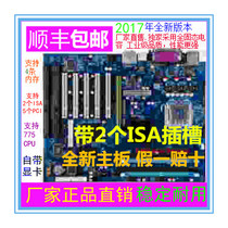 Shunfeng Baoyou new industrial motherboard 945 motherboard with two isa slots dual network 5pci 775 pin CPU